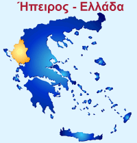 Epirus - Greece